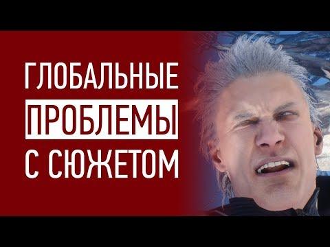 Глобальные проблемы Devil May Cry 5 thumbnail