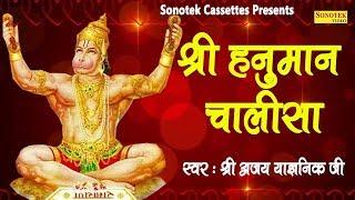 श्री हनुमान चालीसा Hanuman Chalisha Ajay Yagnik Sonotek Bhakti