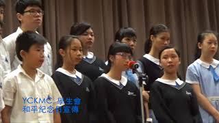 余振強紀念第二中學 Yu Chun Keung Memorial College No.2 天主教余振強紀念第二中學