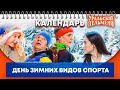 День зимних видов спорта — Уральские Пельмени   Календарь