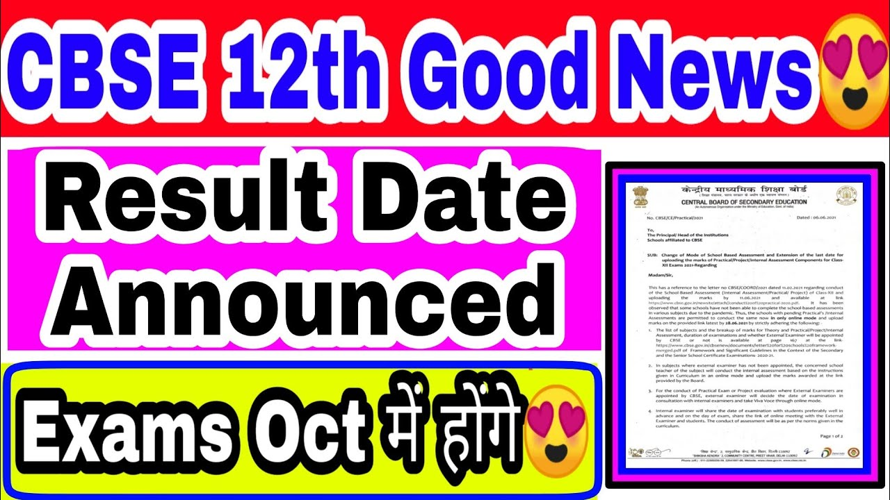 CBSE Result Date Announced😍  12th   Exams Oct में होंगे😍  Official 2021