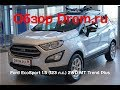 ford-ecosport-2019-1-5-123-2wd-mt-trend-plus