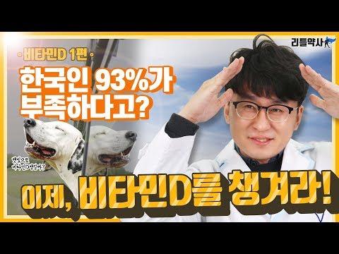 비타민D1편비타민D결핍 한국인 93%가 부족하다고 왜 그
