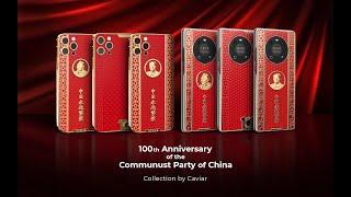 Драгоценные смартфоны к столетию Коммунистической Партии