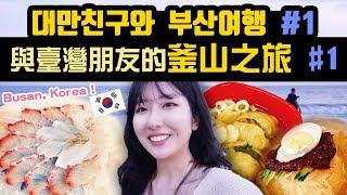 대만 친구와 부산여행 #1 ???????? | 요찡 | 대만유학생, 브이로그, 여행, Busan