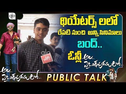 ala-vaikuntapuram-lo-movie-public-reaction-&-review-|-allu-arjun-|-pooja-hegde-|-trivikram-|-alo-tv