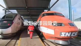 法國首列高鐵列車TGV01號退役