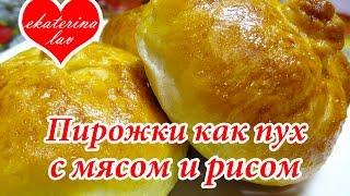 Пирожки как пух с мясом и рисом! Пирожки в духовке на кефире!