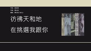 鄭伊健 Ekin Cheng - 甘心替代你 【電影古惑仔3[之隻手遮天]插曲】[歌詞同步/粵拼字幕]