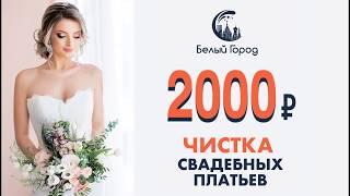 Химчистка свадебных платьев.  Скидка 50%