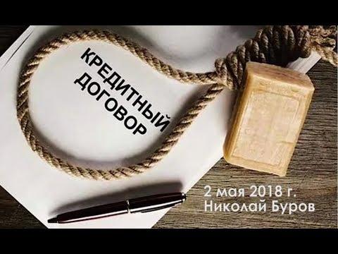О кредитах. 2018.05.02 Николай Буров