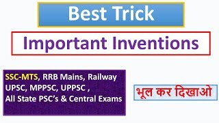 Best Trick || Important Inventions ||SSC-MTS