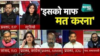 'इफ्तार' पर LIVE शो में संबित पात्रा पर क्यों भड़ंकी एंकर अंजना? Live  | News Tak