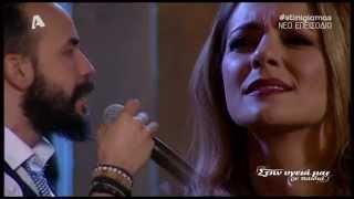 Νατάσσα Μποφίλιου & Πάνος Μουζουράκης - Κοίτα Εγώ | (Στην Υγειά μας)