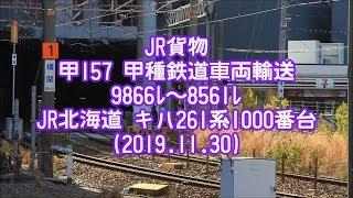 速報!! JR北海道 キハ261系1000番台 甲種輸送@新大阪駅/富田駅~高槻駅