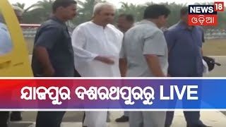 odia news in english
