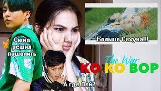EXO - Ko Ko Bop РЕАКЦИЯ | Сюмин уходит в отрыв