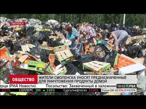 Жители Смоленска уносят предназначенные для уничтожения продукты домой