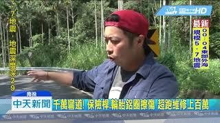 20181024中天新聞 日月潭「千萬彎道」超跑車禍 維修費上百萬