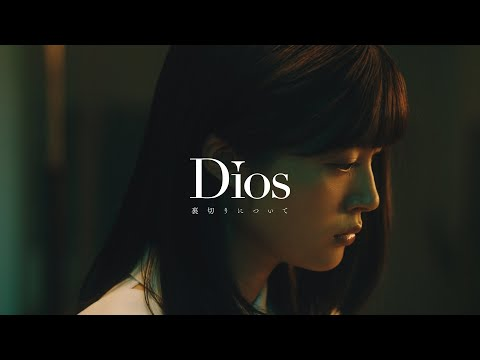 """Dios - 裏切りについて (Dios - """"Betrayal"""" Official Music Video)"""