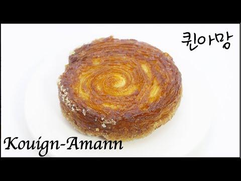 바사삭-설탕-입은-퀸아망-kouign-amann-recette-de-jeffrey-cagnes