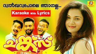 ദുൽഖർ പോലെ ഞാനല്ല | Chunks | New Malayalam Movie Song Karaoke With Lyrics 2017 Full HD