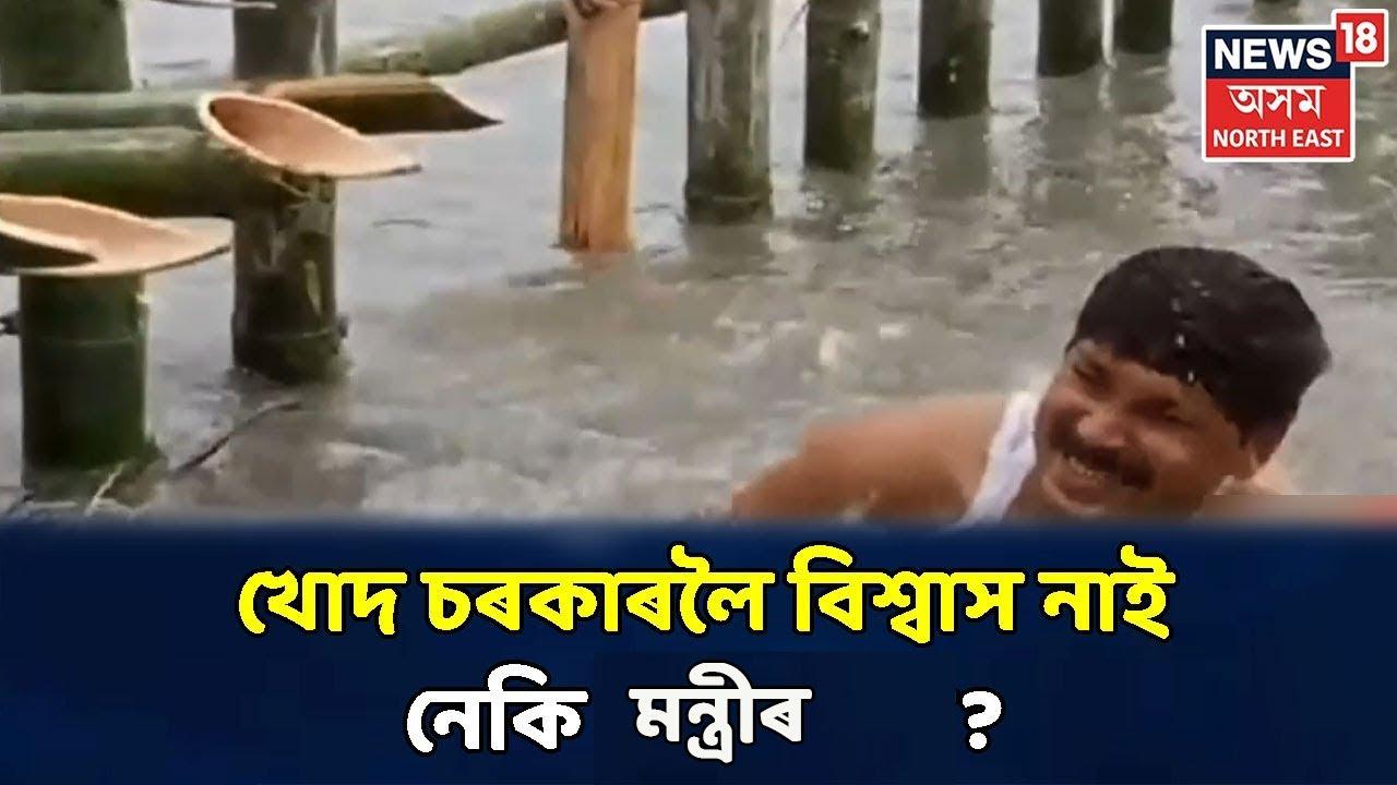এডিঙি পানীত নামি MLA Bhabesh Kalitaই কি কৰিছে