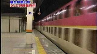 東京から岡山まで、サンライズ出雲・瀬戸に山口もえさんと乗車です。