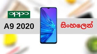OPPO A9 (2020) Review In Sinhala -