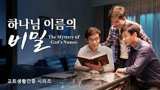 교회생활간증 동영상 <하나님 이름의 비밀> 하나님의 이름이 영원히 바뀌지 않는가?