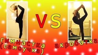 Акробатка VS Гимнастка (самоучка) // С Asti