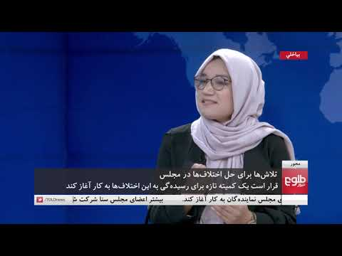 MEHWAR: New Committee To End Rifts In Parliament