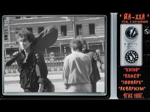 """Легенды русского рока в фильме Р.Нугманова """"Йя-Хха""""1986 год."""