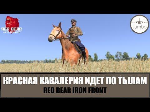 Красная кавалерия идет по тылам (ARMA 3 RED BEAR IF)