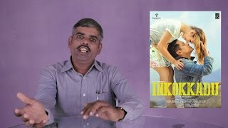 Inkokkadu Songs Review || Tamkutama with Anil || Vikram || Nayanatara || Harris Jayaraj