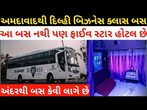Ahmedabad to Delhi Business Class Sleeper Bus ।। Interior and Exterior view of Gujarat Travels Bus
