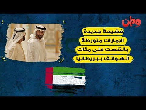 فضيحة جديدة | الإمارات متورطة بالتنصت على مئات الهواتف ببريطانيا!!