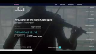 Soundeon - Обзор музыкальной платформы