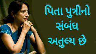 """દીકરી વ્હાલનો દરિયો """"પિતા પુત્રીનો અતૂટ સંબંધ"""" latest speech by Kaajal Oza Vaidya"""