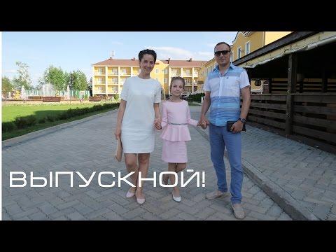 VLOG: Выпускной_4 класс_Барская