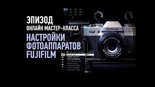 Настройки фотоаппаратов FUJIFILM. Эпизод занятия. Антон Мартынов