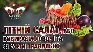 Блог «Тайный агент». Летний салат, или выбираем овощи и фрукты правильно