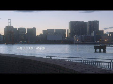 手嶌葵「明日への手紙(ドラマバージョン)」