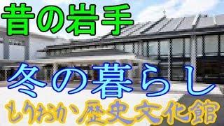 【岩手ローカル報聞】昔の岩手 冬の暮らし展示会 もりおか歴史文化館【...