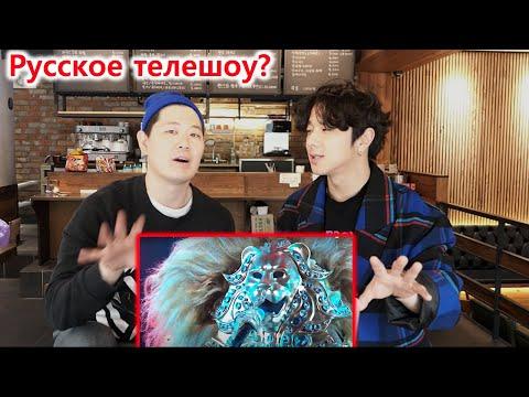 """Первая реакция корейского муз.продюсера на шоу """"Маска"""""""