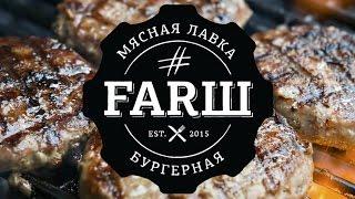 Смотреть видео Куда сходить в Москве: бургерная #Фарш онлайн