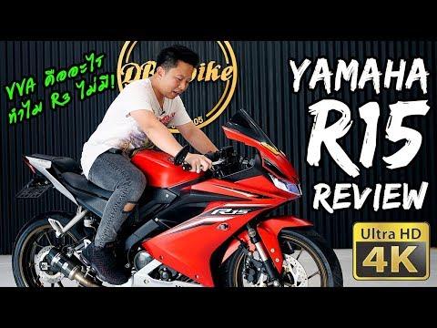 รีวิว Yamaha YZF R15 มี USD + VVA แต่ทำไม R3 ถึงไม่มี! | Bigbike Review