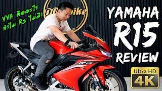 รีวิว-yamaha-yzf-r15-มี-usd-vva-แต่ทำไม-r3-ถึงไม่มี-bigbike-review
