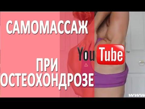 Лечебная гимнастика (ЛФК) при шейном остеохондрозе