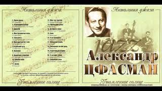 Антология джаза. Александр Цфасман